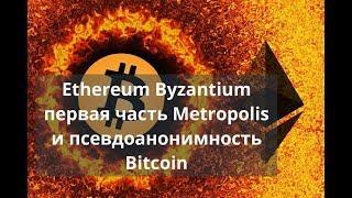 Майнинг дома. Ethereum Byzantium первая часть Metropolis и псевдоанонимность Bitcoin