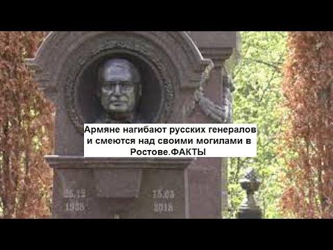 Армяне нагибают русских генералов и смеются над своими могилами в Ростове.ФАКТЫ