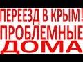 Проблемные дома земельные участки по в Крыму Крым как найти хороший дом земельный участок в по Крыму