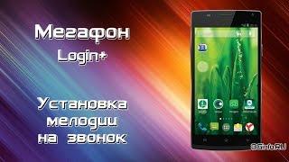 МегаФон Login+ установка мелодии на звонок.(Как установить мелодию на звонок в смартфоне МегаФон Login+? С маркета установить приложение Rings Extended: Мегафо..., 2015-04-04T16:34:39.000Z)