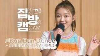 [집방캠][4K] 오마이걸(OH MY GIRL) - Dun Dun Dance LIVE   두시탈출 컬투쇼   210513