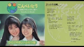 90年代のアイドルデュオ(高市智子、菅野美寿紀) アルバム「ひとにやさしいふたつ星」 1991.7.21.