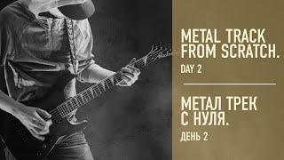 Метал трек с нуля. День 2 / Metal track from scratch. Day 2