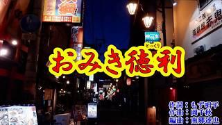 新曲『おみき徳利』三門忠司&永井みゆき カラオケ 2018年8月15日発売