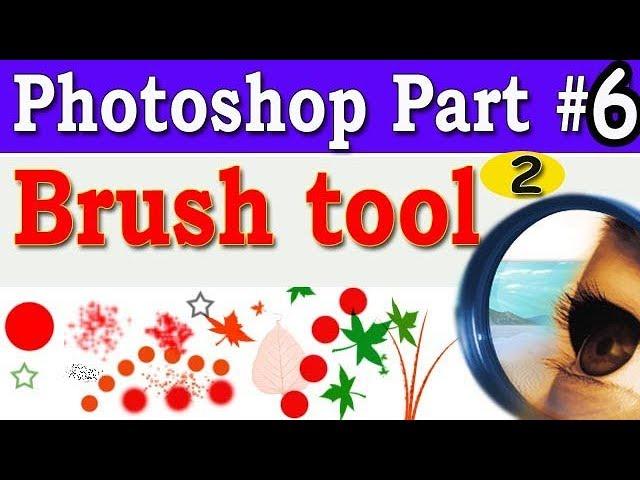Photoshop Part #6 Amazing use of Brush tools - ब्रश टूल उपयोग करने के कुछ टिप्स और ट्रिक्स