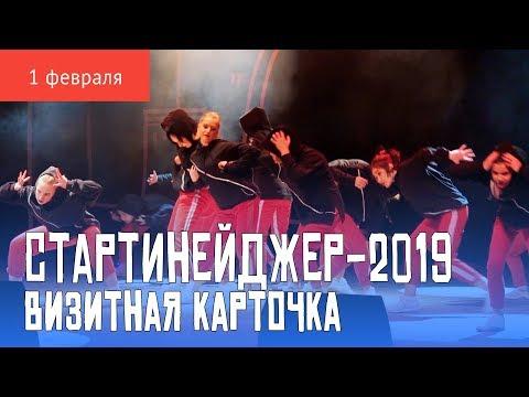 Стартинейджер-2019. Конкурс №1 «Визитная карточка»