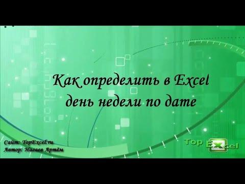 3 лучших возможности определить в Excel день недели по дате