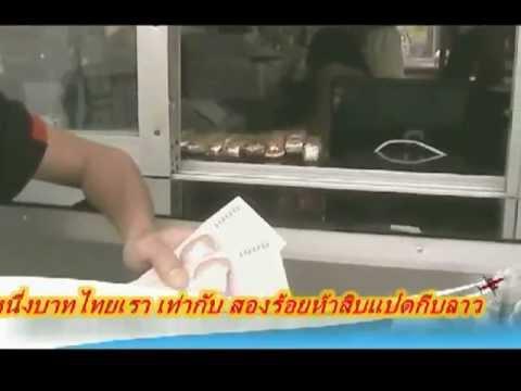 เที่ยวแบบไทย ตอน เงินกีบลาว