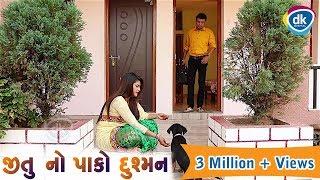 Jitu No Pako Dushman | Mangu Ni Comedy | Gujarati Jokes 2018 | #JTSA
