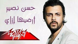 بالفيديو.. حسن نصير يطرح 'أرضيها إزاى' عبر اليوتيوب