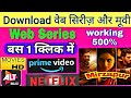 Download any Latest Movies Web series Bollywood Hollywood South hindi dubbed mirzapur scared game