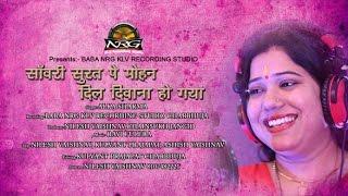 Sawri surat pe mohan dil /Super hit hindi Bhajan 2017/Alka sharma/