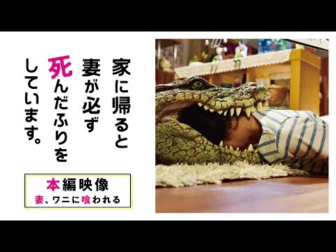 【本編映像】『家に帰ると妻が必ず死んだふりをしています。』~妻、ワニに喰われる~