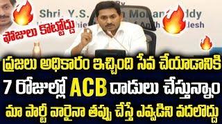 జగనన్నని ఇంత సీరియస్ గా ఎప్పుడు చూసుండరు   CM YS Jagan on Activating ACB to stop corruption