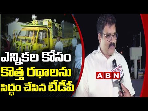 CM Chandrababu Naidu all set to Campaign for Elections 2019 | ABN Telugu