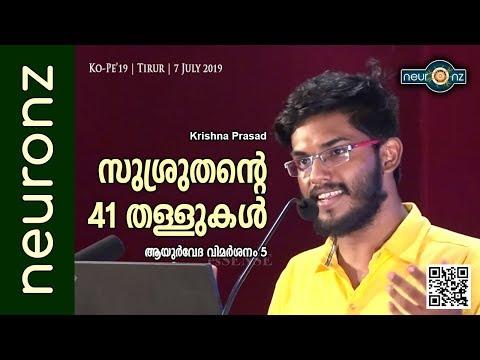 സുശ്രുതന്റെ 41 തള്ളുകള് (ആയുര്വേദ വിമര്ശനം -ഭാഗം 5) - Krishna Prasad