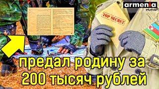 Азербайджанский офицер продал наступление на Зангезур за 200 тысяч рублей