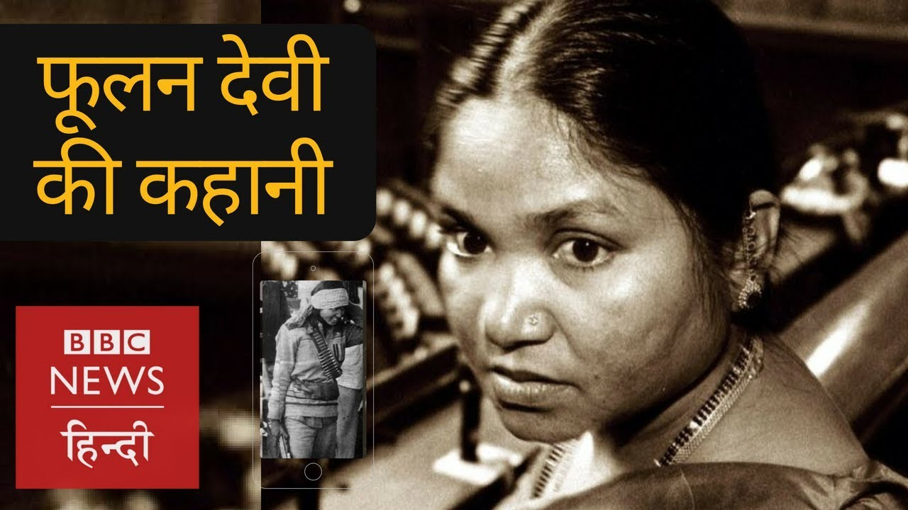 Download How Phoolan Devi became the Notorious Bandit Queen of India? (BBC Hindi)