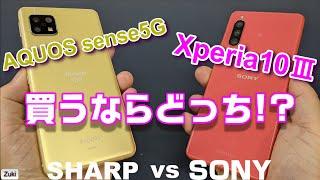 往年の対決ふたたび!Xperia10Ⅲ vs AQUOS sense5G ミドルスペック5Gスマートフォン 買うならどっち!?価格・ディスプレイ・スピーカー・基本性能・写真・動画で徹底比較!