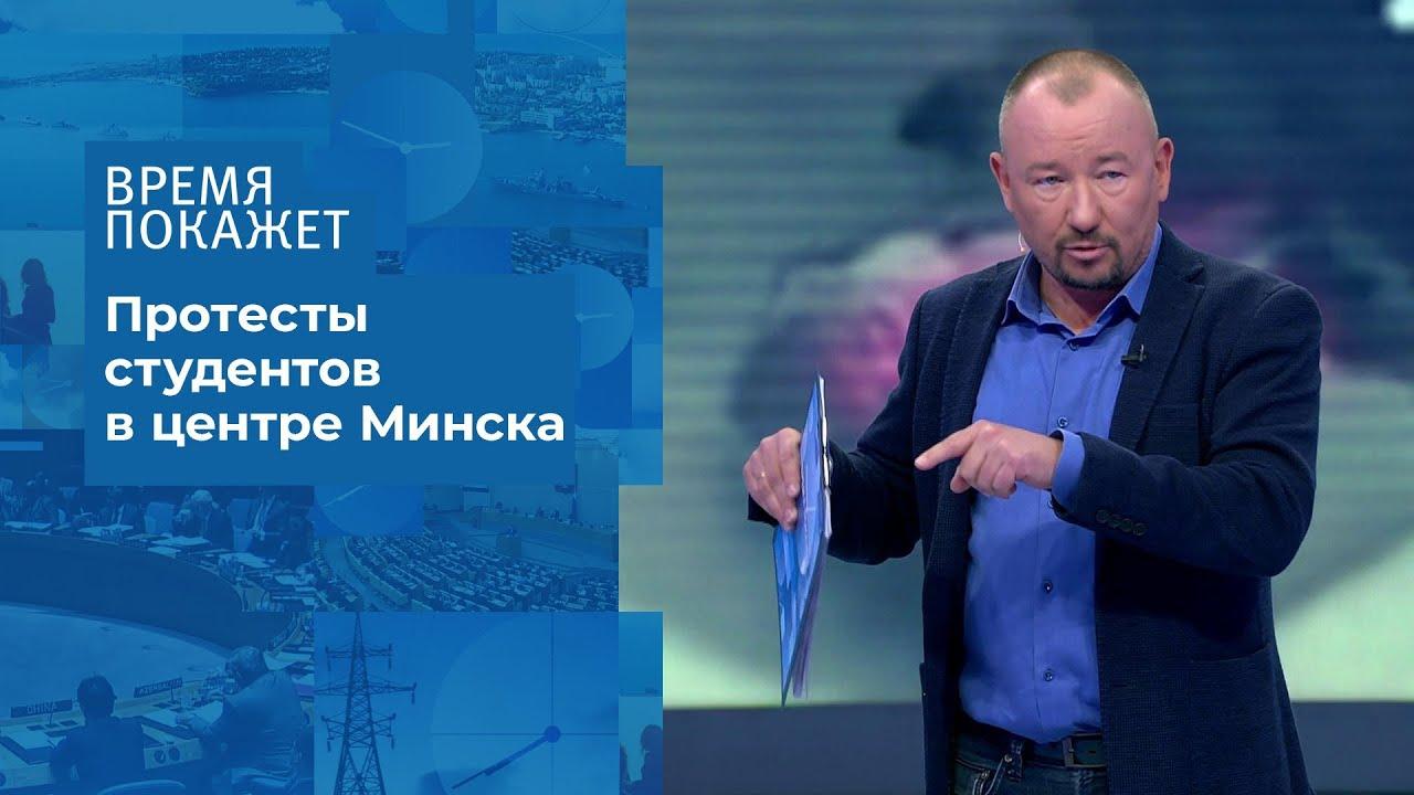 Белоруссия: протест студентов. Время покажет. Фрагмент выпуска от 02.09.2020