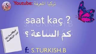 تعلم اللغة التركية | أهم مئة100 جملة تركية تستخدم يوميا الجزء الاول خمسين 50 جملة تركية