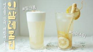 홈카페 인삼 레몬차 밀크폼 만들기 | 인삼꿀청과 레몬청…
