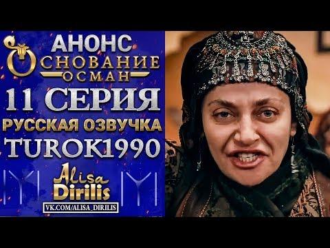 Основание Осман 1 анонс к 11 серии turok1990