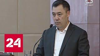 Новый премьер Киргизии высказался насчет России - Россия 24
