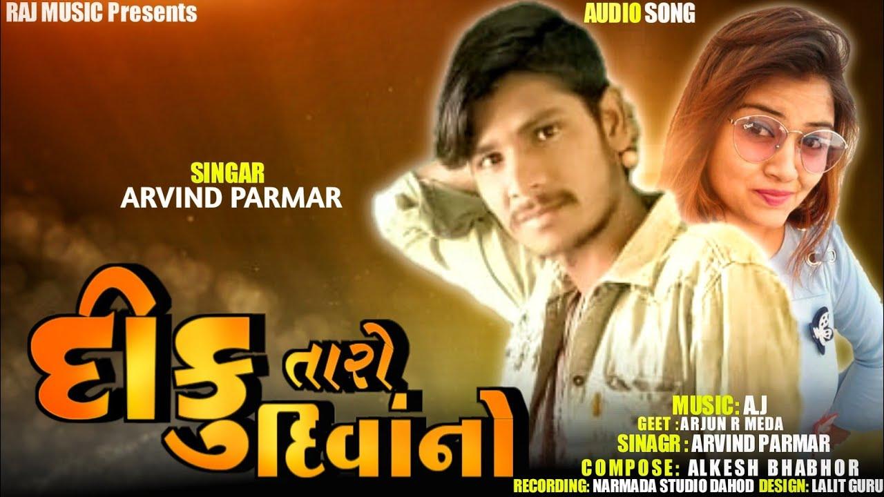 Diku Taro Prem Diwano singar Arvind Parmar new song 2020