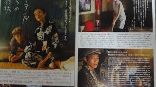 オリヲン座からの招待状 2007 映画チラシ 2007年11月3日公開 【映画鑑賞...