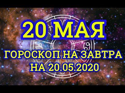 Гороскоп на завтра на 20.05.2020 | 20 Мая | Астрологический прогноз
