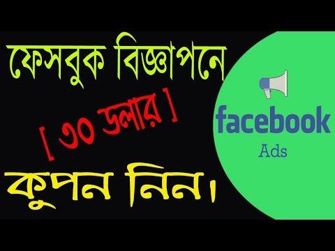How To Get Free 30 Dollar Facebook Coupon | Facebook Free Marketing Bangla Tutorial 2018
