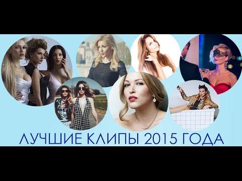 Лучшие клипы 2015 года (Ello)