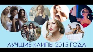 Лучшие клипы 2015 года