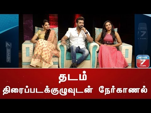 Thadam Movie Crew Interview | Magizh Thirumeni | Arun Vijay | Vidhya