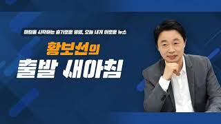 """조은희""""박영선·오세훈·나경원은 가요무대, 저는 미스터트롯""""[황출새] 2.10(수) 출발새아…"""
