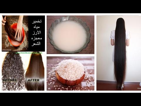 فوائد ماء الأرز للبشرة والشعر وطرق تحضيره واستخداماته المفيدة مجلتك