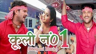 Kuli no 1 bhojpuri movie trailer