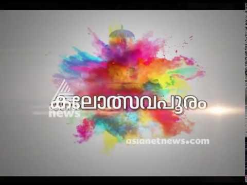 58th Kerala School Kalolsavam 2018   111 Jan 2018 Special Report