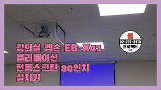 [강의실] 엡손프로젝터 EB-X41 엘리베이션 설치 +…