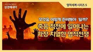 [에스더권 선교사의 성경에세이] 죽음 직전에 열리는 영…