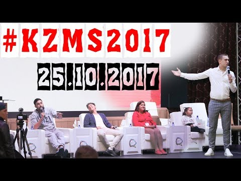 Kazakhstan Media Summit #kzms2017 | Алматы | K.Karina