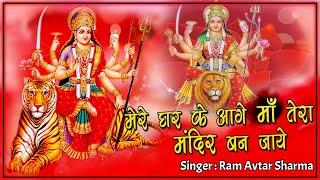 मेरे घर के आगे माँ तेरा मंदिर बन जाये || Ram Avtar Sharma || Latest Mata Bhajan 2017