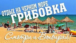 Грибовка 2017. Базы отдыха и отели.(Грибовка - морской курорт под Одессой. http://moreleto.com.ua http://google.com/+MoreletoUa., 2016-06-26T17:53:30.000Z)
