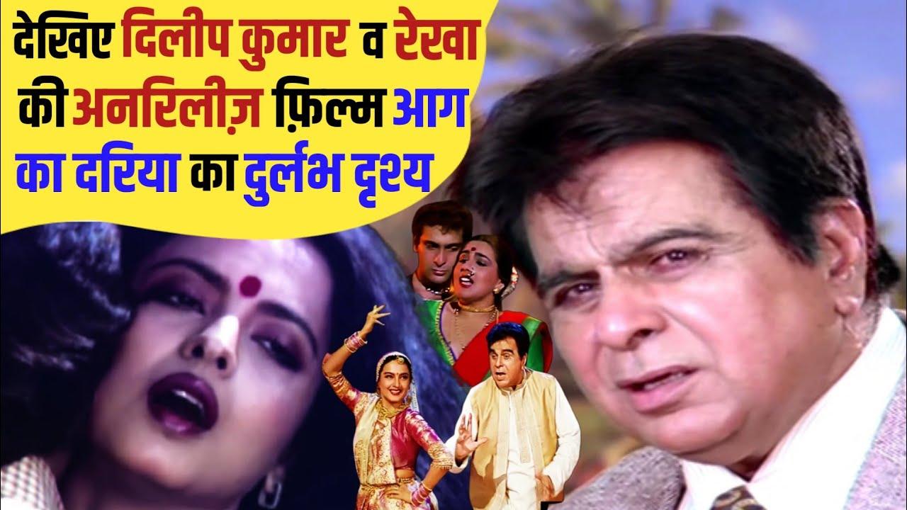 Download देखिए Dilip Kumar व Rekha की एक Unrelease फिल्म AAG KA DARIYA का Rare Scene जो 30 साल से लटकी हुई है