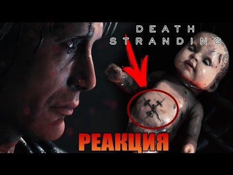 Death Stranding. Реакция на трейлер с TGA 2016