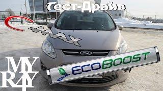 Тест-драйв Ford Grand C-Max Ecoboost 1.6 [Короткая версия]