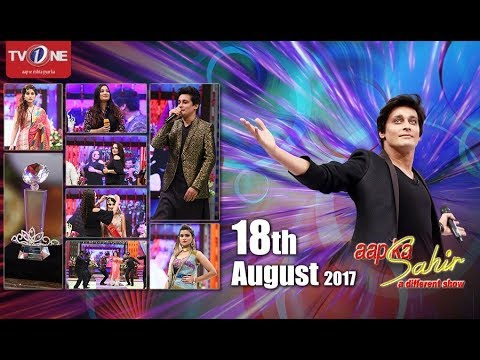Aap Ka Sahir - Morning Show - 18th August 2017 - Full HD - TV One