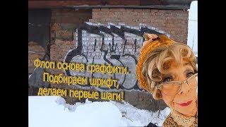 Как нарисовать граффити. Флоп то с чего нужно начать (часть 1), делаем первые шаги в граффити.