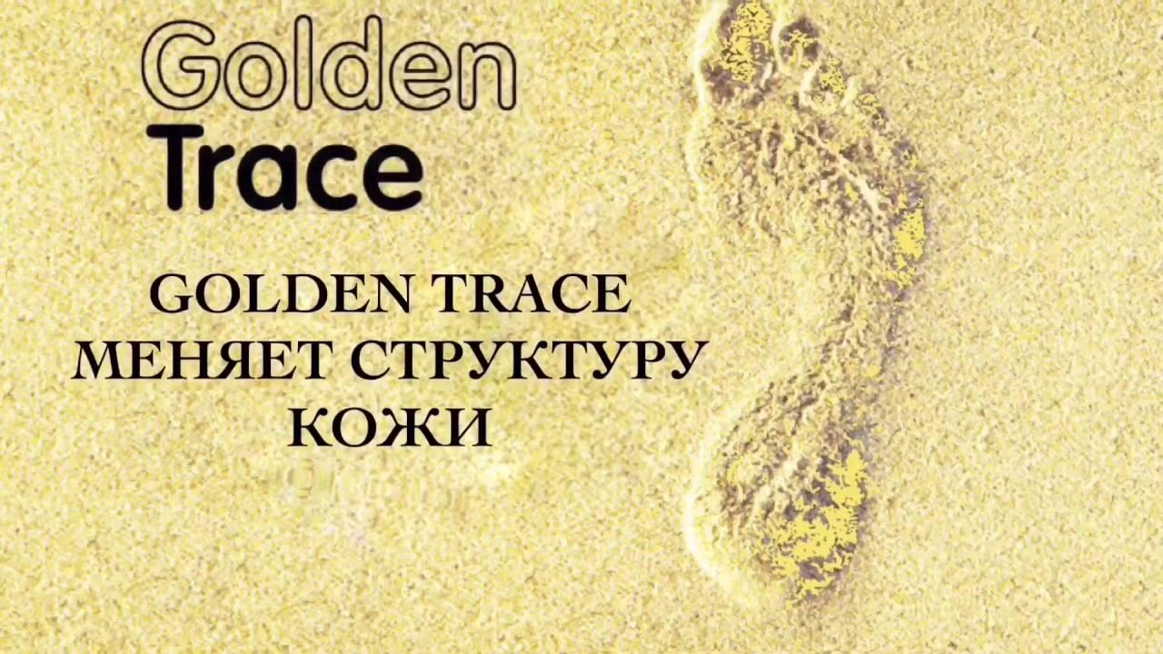 Педикюр Golden Trace Вирга Стоп Размягчающий флюид для стоп - YouTube